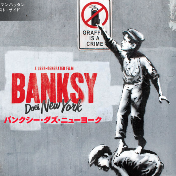 banks_movie